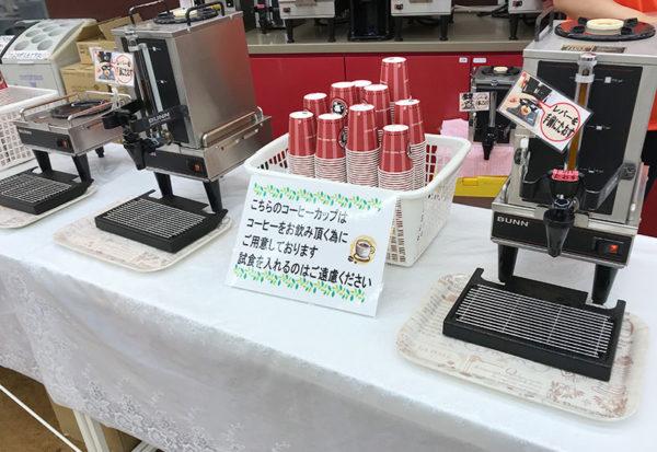 和田山 海鮮せんべい但馬 コーヒー サービス