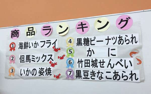 和田山 海鮮せんべい但馬 商品 人気ランキング