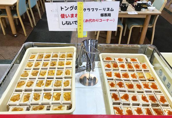 浜坂 渡辺水産 昼食 食べ放題 飲み放題 ウニ イクラ