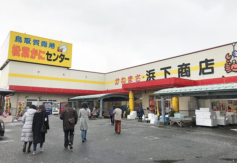賀露港 浜下商店