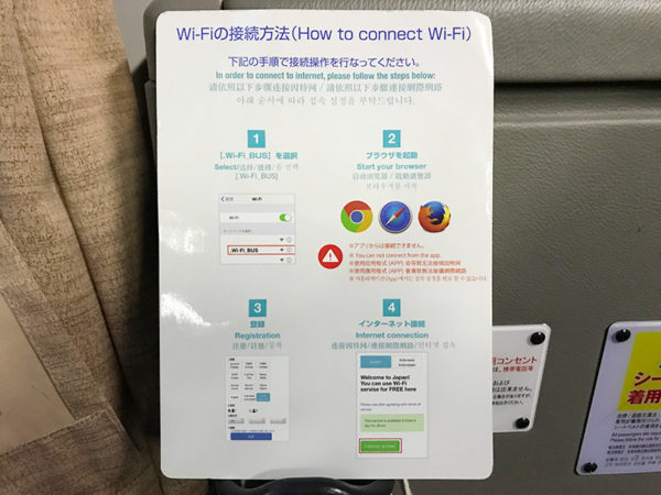 H.I.S. ミステリーツアー バスツアー HIS号 Free Wi-Fi