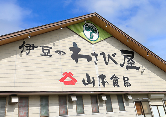 山本食品 函南店
