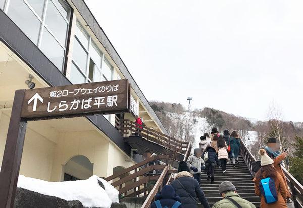 新穂高ロープウェイ 新穂高温泉駅 第2ロープウェイ しらかば平駅