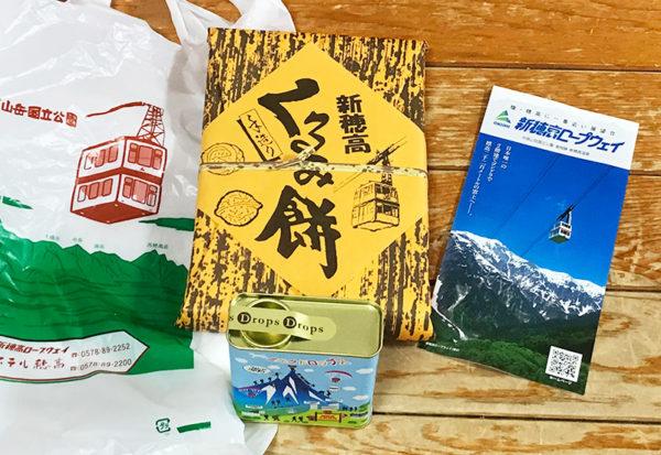 新穂高ロープウェイ 新穂高温泉駅 お土産 ミルクドロップス くるみ餅