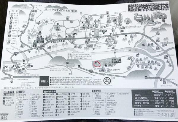 白川郷 ガイドマップ