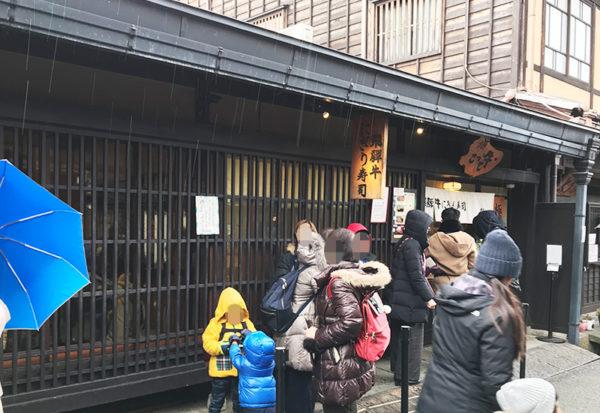 高山市 古い町並 飛騨牛の握り寿司