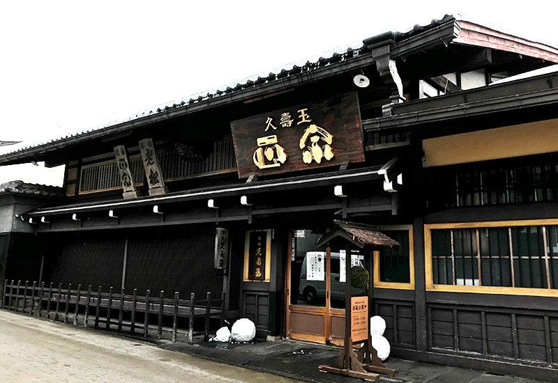 高山 久寿玉 平瀬酒造店