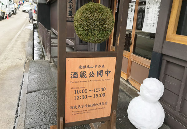 高山 久寿玉 平瀬酒造店 酒蔵見学 地酒 試飲