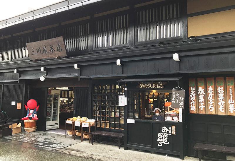 高山市 古い町並 みたらし団子 三川屋本店 外観
