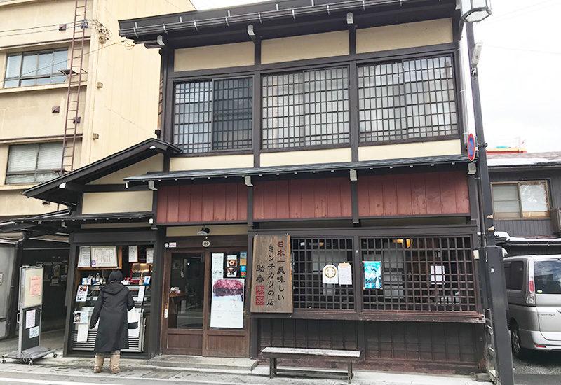 日本一美味しいミンチカツの店 助春 外観