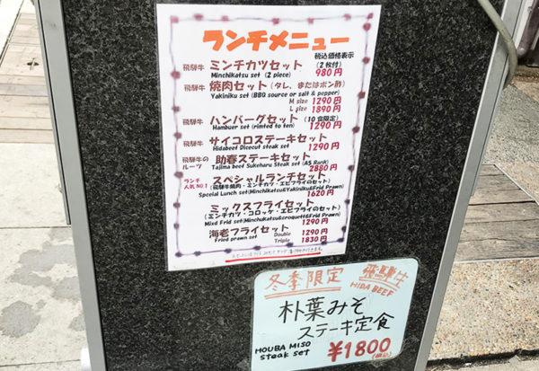 日本一美味しいミンチカツの店 助春 ランチメニュー