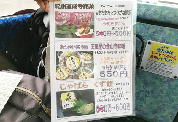 和歌山 日帰りバスツアー 車内販売 お土産
