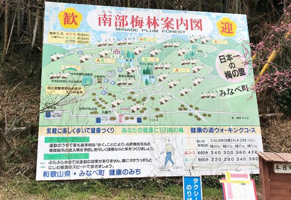 和歌山 日帰り バスツアー 南部梅林 案内図