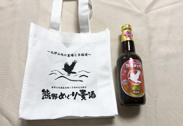 和歌山 日帰り バスツアー 南部梅林 お土産 クラフトビール 熊野めぐり