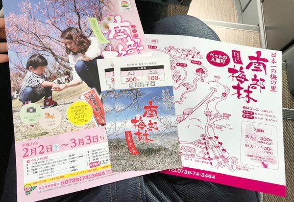和歌山 日帰り バスツアー 南部梅林 入場チケット