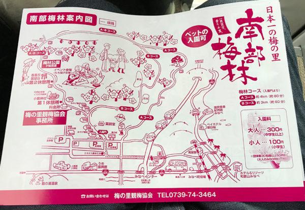 和歌山 日帰り バスツアー 南部梅林 ガイドマップ