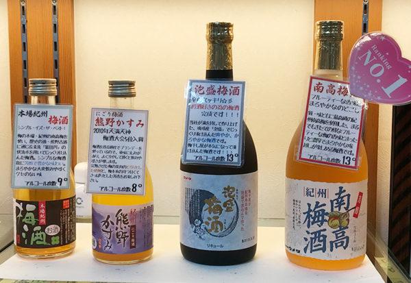 和歌山 日帰り バスツアー 紀州梅干館 試食 試飲 お土産 買い物 梅酒