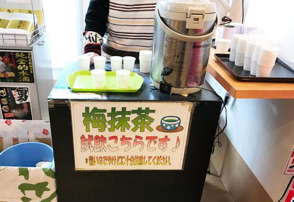 和歌山 日帰り バスツアー 紀州梅干館 試食 試飲 お土産 買い物 梅抹茶