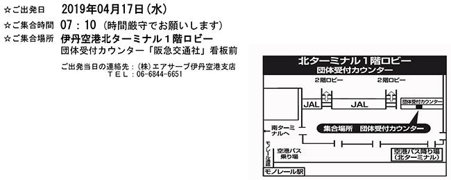 北海道3泊4日ツアーの最終日程表