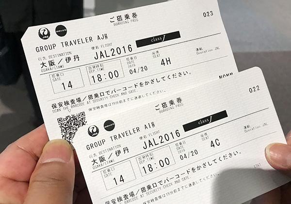 航空券 搭乗券 クラスJ JAL