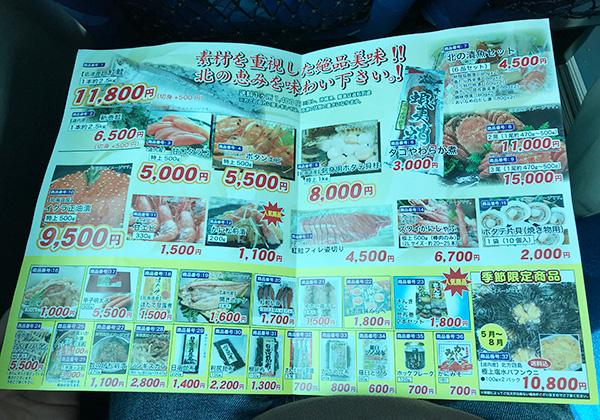 北海道 バスツアー 車内販売