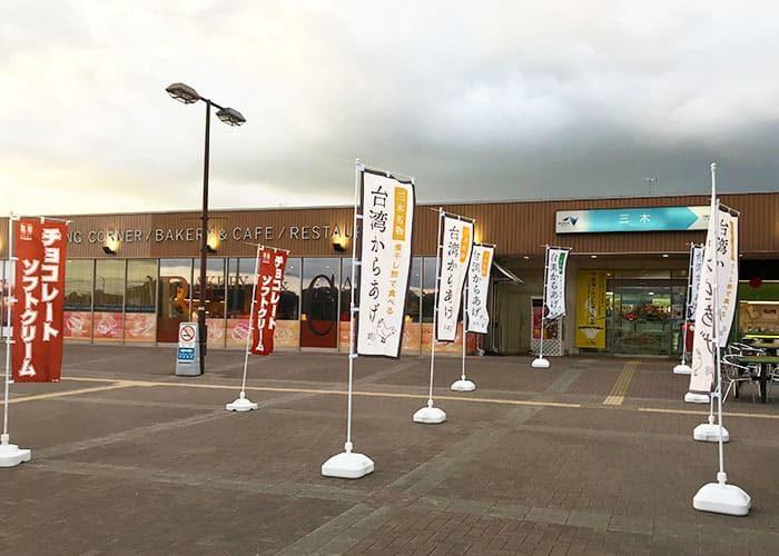 岡山 日帰り バスツアー 三木サービスエリア