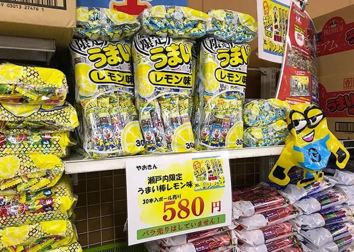 岡山 日帰り バスツアー 日本一のだがし売場 瀬戸内限定 うまい棒レモン味