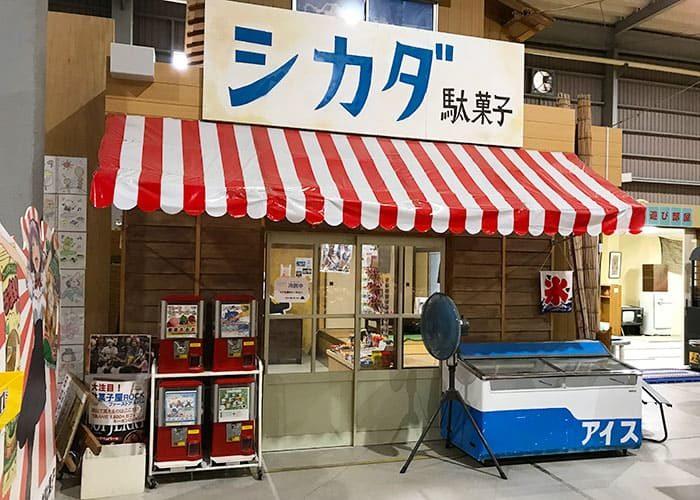 岡山 日帰り バスツアー 日本一のだがし売場 駄菓子屋