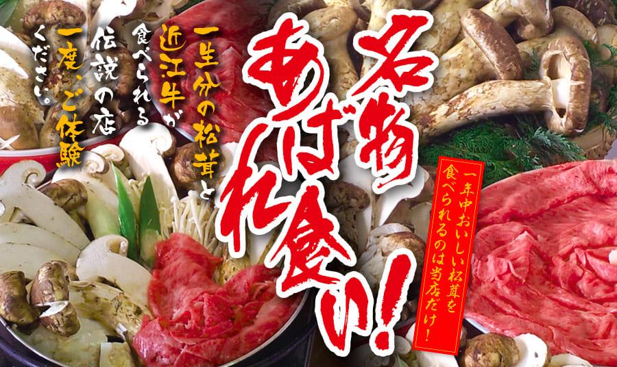 松茸&近江牛のあばれ食い