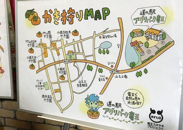 道の駅 アグリパーク竜王 味覚狩り